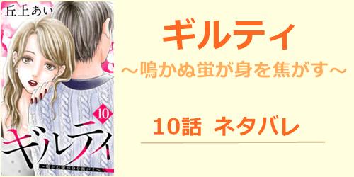 ギルティ-10話ネタバレ