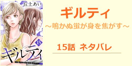 ギルティ-15話ネタバレ