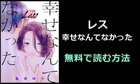 レス~幸せなんてなかった-無料で読む方法